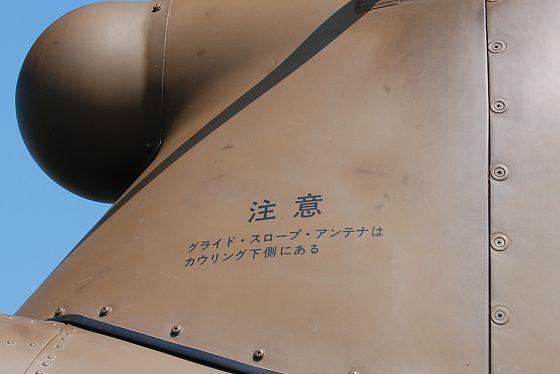 AH-1S コブラ:機体表面の注意書...