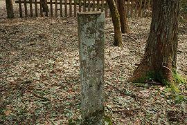 前田家墓所:第11代藩主 前田治...