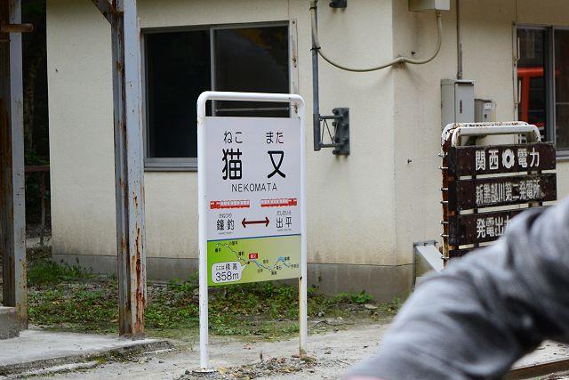 黒部峡谷鉄道:猫又駅 - いこま...